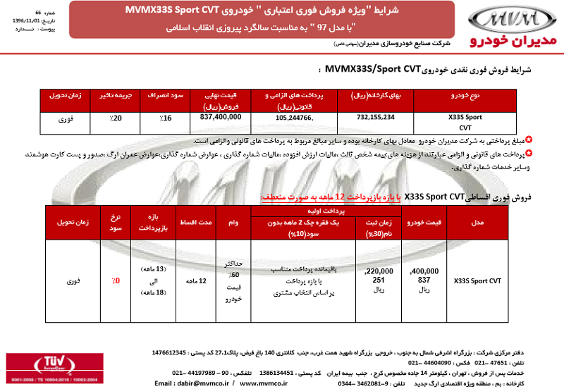 شرایط فروش ویژه« MVM X22 »با مدل 97 به مناسبت سالگرد پیروزی انقلاب اسلامی